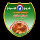 Al Asyah Baby Chicken 2X500G